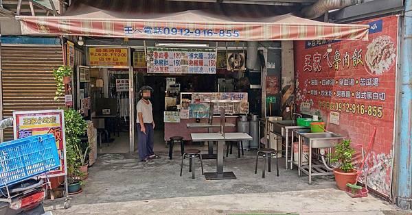【中和美食】王家小吃店(四十年古早味)-美味又迷人的油飯美食