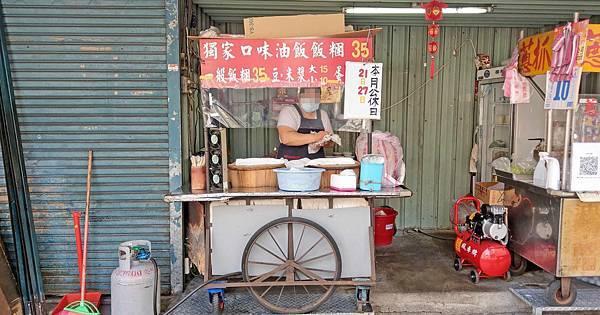 【中和美食】油飯的飯糰-吃了會讚不絕口的無名路邊攤美食