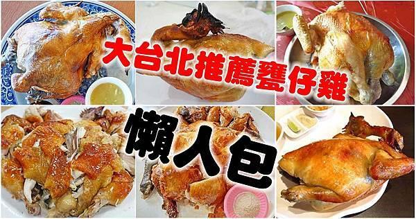 大台北在地人推薦好吃的甕仔雞、烤雞美食餐廳-懶人包
