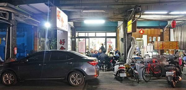 【三重美食】好食小吃店-隱藏在巷弄裡爆美味的不起眼美食