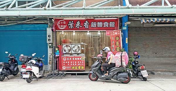 【新店美食】葉來香50年古早味麵飯美食-網路評價爆高的美食小吃店