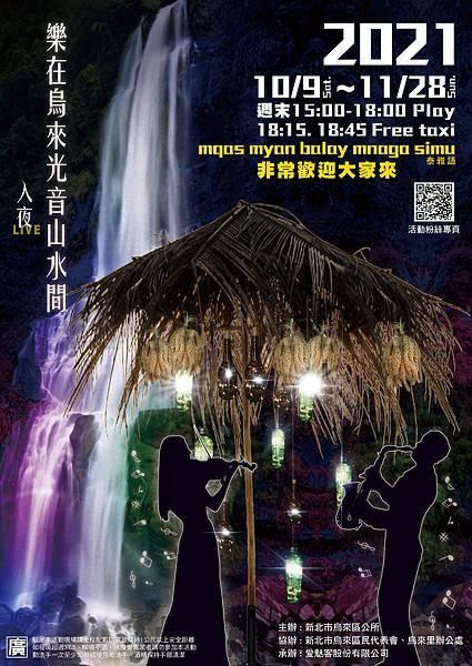 新北烏來旅遊活動-樂在烏來光音山水間,瀑布光雕投影秀