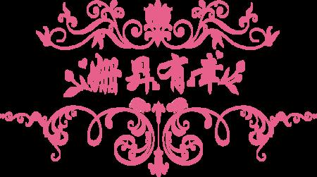 姍昇有幸. (3)