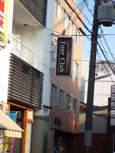 我們在京都的落腳處-Tour Club