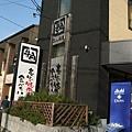 據說是日本有名的燒肉聯鎖店,台灣也有拉~沒吃過就是了