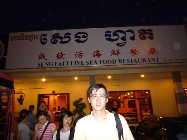 是唯一一餐的中式料理