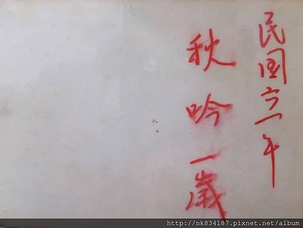 爺爺的筆跡~爺爺如果現在還在世也有110歲左右了