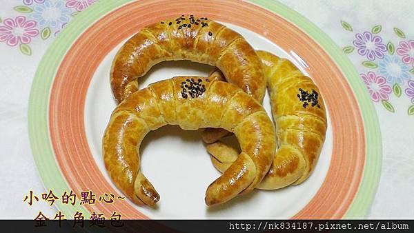 金牛角麵包