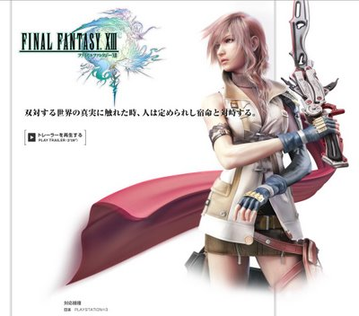 Final_fantasy_xiii_ps3_xbox360.jpg