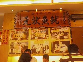 斗六市的魷魚大王小吃.jpg