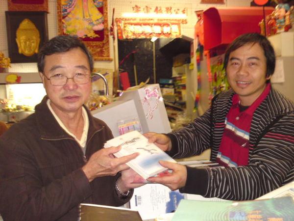 永隆老板與羅師兄.JPG