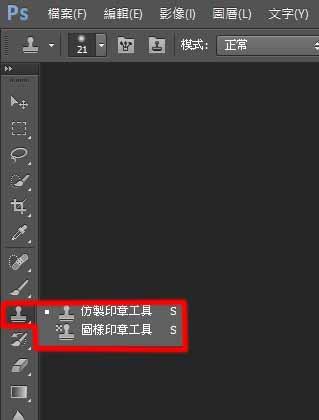 PhotoShop教學印章工具-1