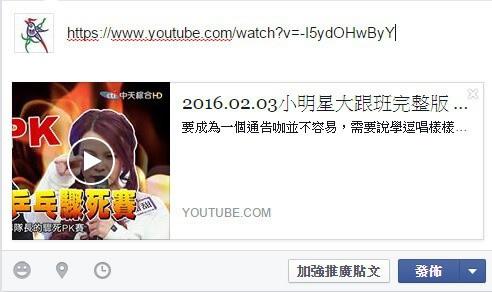 在Facebook上傳Youtube影片連結有滿版的效果01