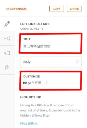 bitly有中文的短網址惹,這樣好記憶多了01