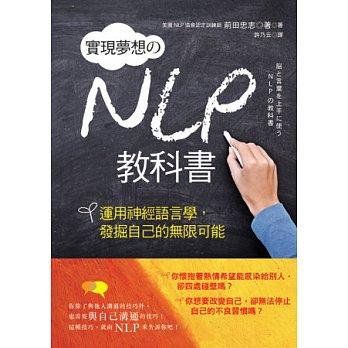 NLP實現夢想的教科書