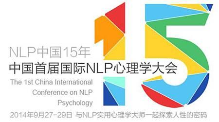 中國NLP大會
