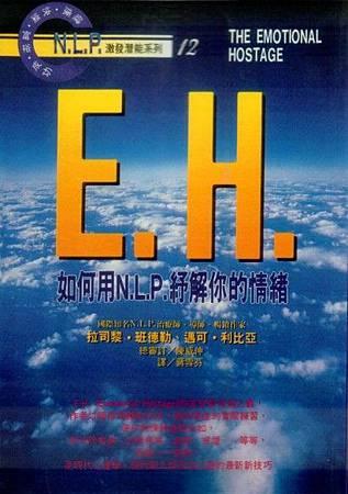 E.H —如何用N.L.P紓解你的情緒