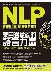 NLP來自潛意識的語言力量
