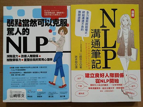 NLP漫畫書
