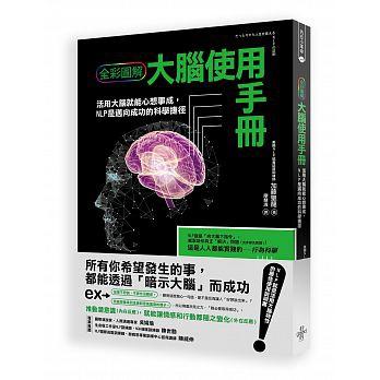 NLP 大腦手冊
