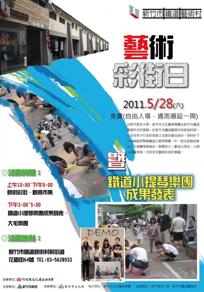 2011藝術彩街日.jpg