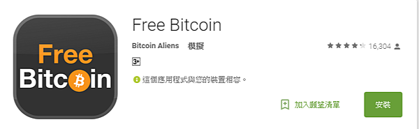 Free Bitcoin - Google Play Android 應用程式