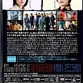 里見八犬傳DVD BOX(背面)