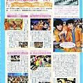 2003.8月號 myojo