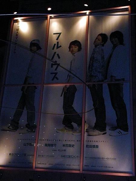 2008年春日本之旅-5/8
