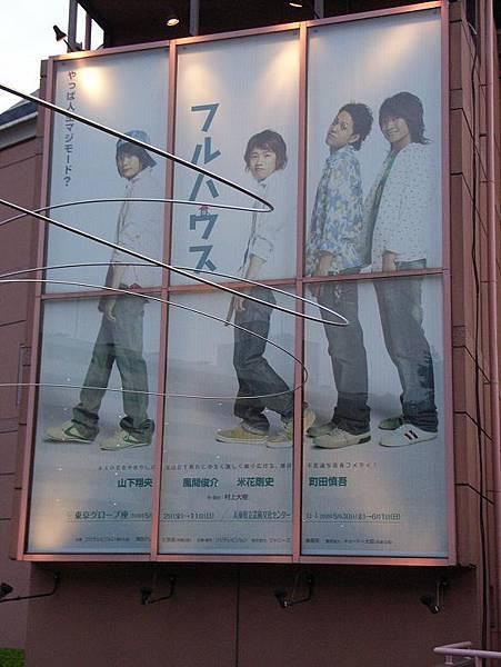2008年春日本之旅-5/9
