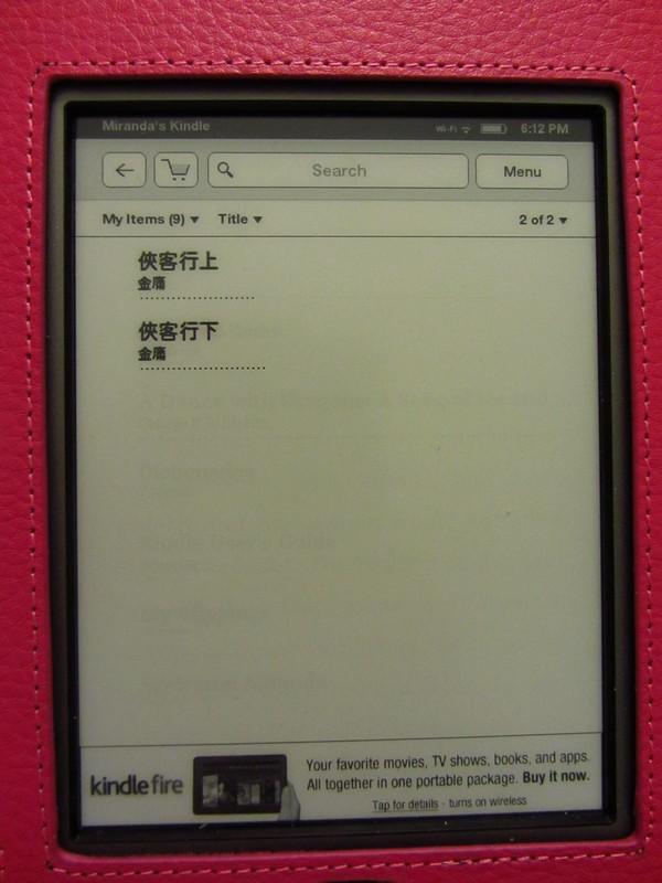 Kindle開箱文