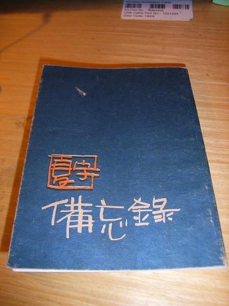 2010/10/19-夏宇 備忘錄