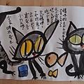 童詩創作:小貓咪太頑皮