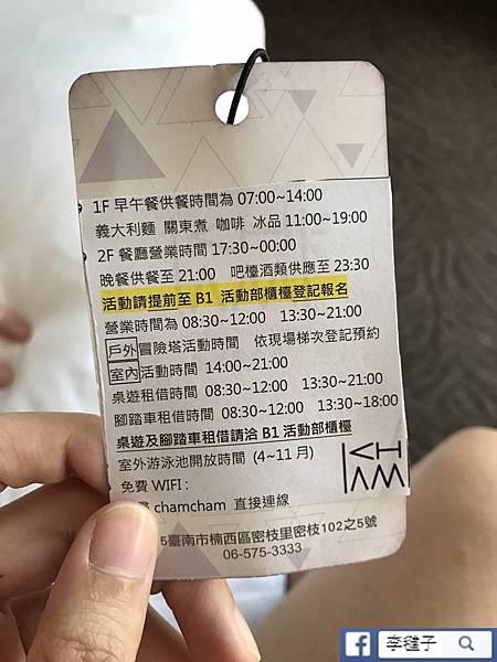 小白團隊免費假期-台南_170111_0032.jpg