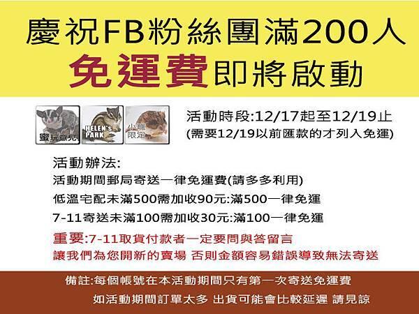200免運拷貝.jpg