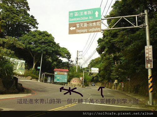 菁山路第一個左轉萬不要轉會到擎天崗(001).jpg