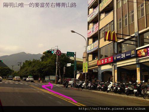 陽明山唯一麥當勞(001).jpg