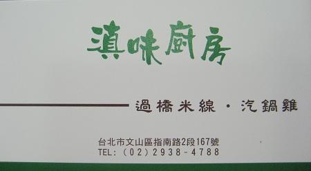 指南店名片.jpg