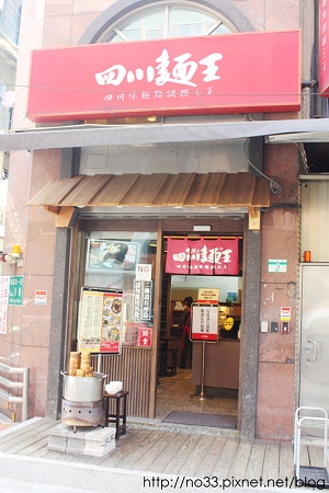 四川麵王S.jpg