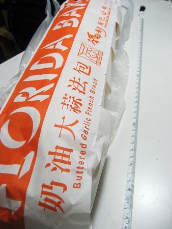 奶油大蒜法包4.jpg