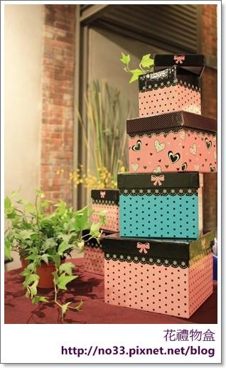 花禮物盒1.JPG