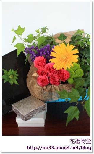 花禮物盒4.JPG