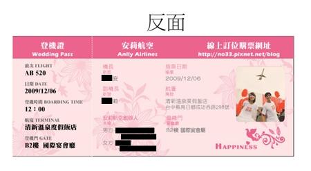 登機證背面.jpg