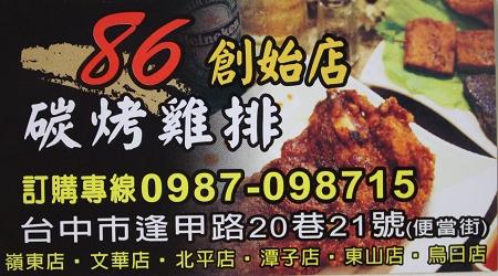 86碳烤雞排.JPG