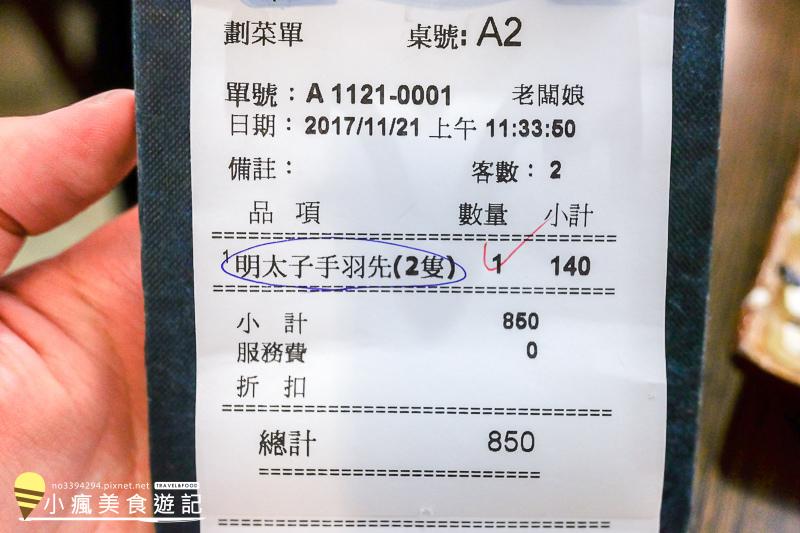 南投草屯好吃日本料理京壽司推薦 (52).jpg