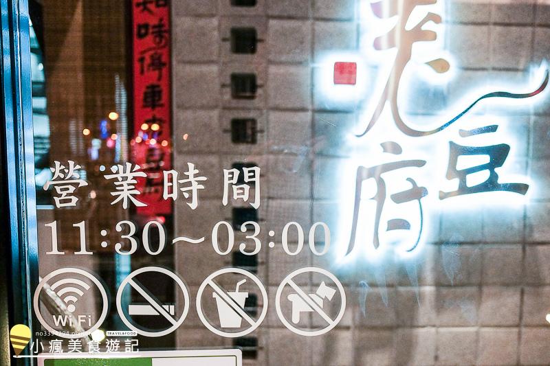老豆府麻辣火鍋-營業到凌晨3點的台中宵夜麻辣鍋 (7).jpg