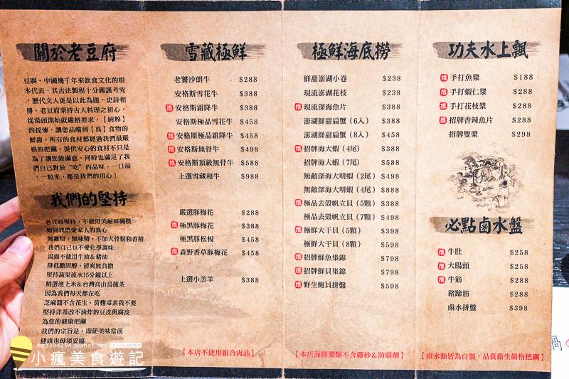 老豆府麻辣火鍋-營業到凌晨3點的台中宵夜麻辣鍋 (18).jpg