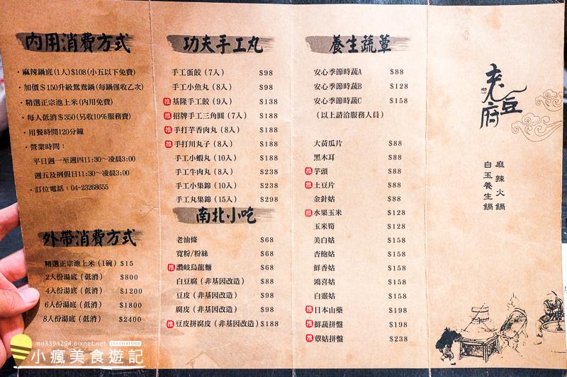 老豆府麻辣火鍋-營業到凌晨3點的台中宵夜麻辣鍋 (17).jpg
