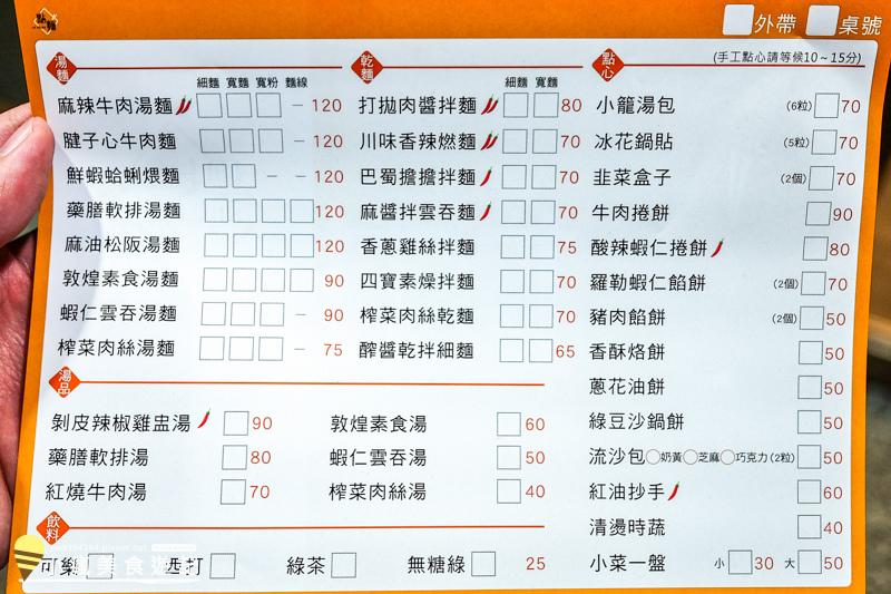 草屯晚餐點麵小籠包+牛肉麵菜單心得 (8).jpg
