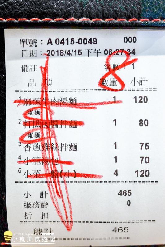草屯晚餐點麵小籠包+牛肉麵菜單心得 (33).jpg